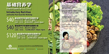 Introductory Nutrition and Healthy Plant Based Diet Work 基础营养学和植物性健康饮食认知工作坊 tickets