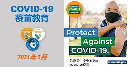 COVID-19疫苗使者 – 免费线上研讨会 / Vaccine Education Workshop (中文) tickets
