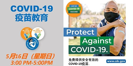COVID-19疫苗使者 – 免费线上研讨会 / Vaccine Education Workshop tickets