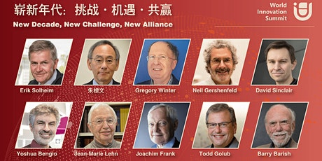 【MIT-CHIEF Co-Organize】U8 World Innovation Summit tickets