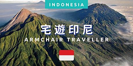 The Armchair Traveller: Indonesia | Explorers' Month 宅遊世界印尼篇 tickets