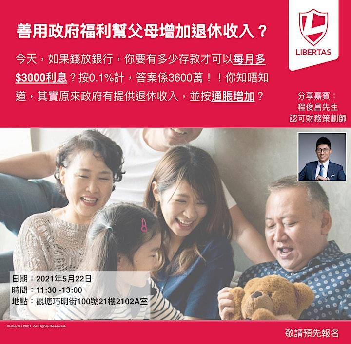 善用政府福利輕鬆幫父母增加退休收入? image