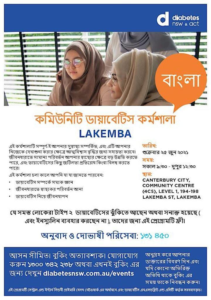 [Cancelled] Community Diabetes Bengali- Lakemba 25/06/2021 image