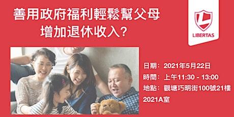 善用政府福利輕鬆幫父母增加退休收入? tickets