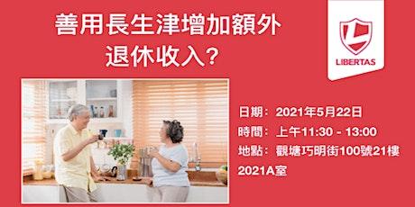 善用長生津增加額外退休收入? tickets