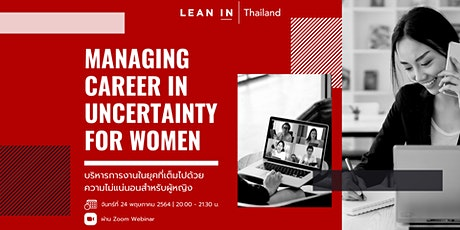 Managing Career in Uncertainty for Women โดย Lean In Thailand tickets