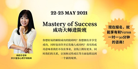 Mastery of Success 成功大师进阶班 tickets