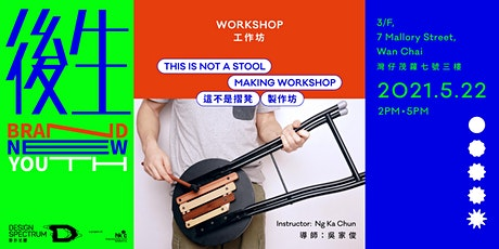 【Brand New Youth】【後。生】'This is not a stool' making workshop「這不是摺凳」製作坊 tickets