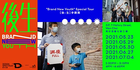 【Brand New Youth】【後。生】Public Guided Tour  公眾導賞團 tickets