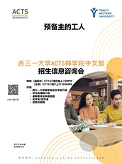 西三一神学院中文部招生信息咨询会 tickets