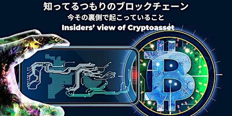 知ってるつもりのブロックチェーン、今その裏側で起こっていること |  Insiders' view of Cryptoasset tickets