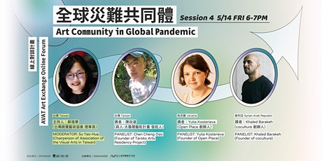 Art Community in Global Pandemic—Future scenarios for the Arts [Session4] tickets