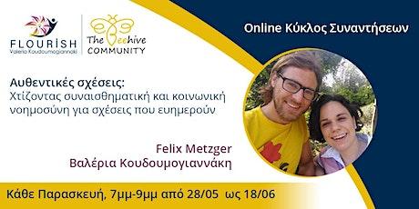 Αυθεντικές Σχέσεις κύκλος online συναντήσεις tickets