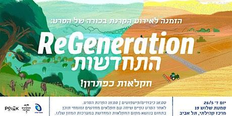 Regeneration Privet screening tickets