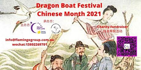 端午节癌症中心生命接力赛慈善筹款晚会Dragon Boat Festival Chinese Month Charity  Fundraiser tickets