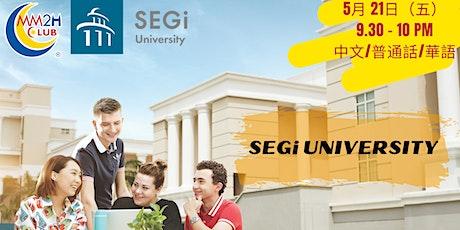 【教育介紹】SEGi University tickets