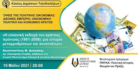 Τηλεδιάλεξη: Η ελληνική εκδοχή του κράτους πρόνοιας (1951-2008) tickets