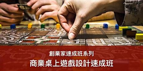 商業桌上遊戲設計速成班 (11/6) tickets