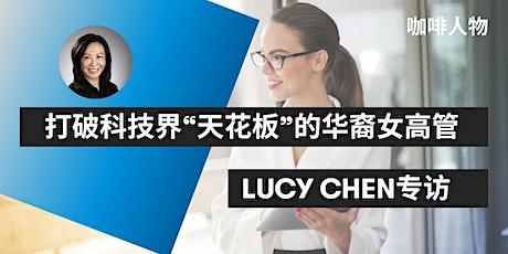 """打破科技界""""天花板""""的华裔女高管专访Lucy Chen tickets"""