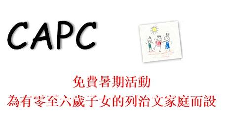CAPC 暑期活动: 8月17-19日 (只選擇一天參加活動)   Steveston Park tickets