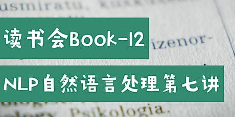 数据科学读书会 Book 12 - NLP 自然语言处理 第七讲 tickets