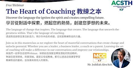 //Free Webinar// The Heart of Coaching 教練之本 tickets