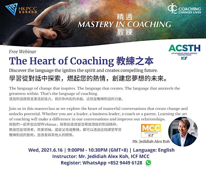 //Free Webinar// The Heart of Coaching 教練之本 image