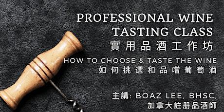 Professional wine Tasting Class 實 用 品 酒 工 作 坊 tickets