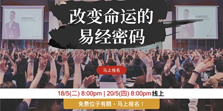 【改变命运的易经密码】5月 20日 (星期四) tickets