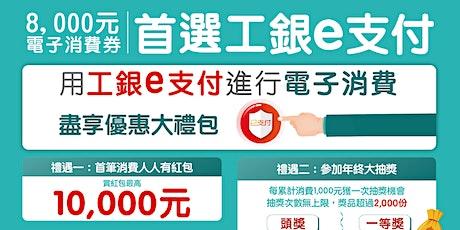 工商銀行電子消費券計劃推廣活動 tickets
