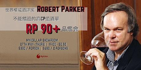世界權威酒評家Robert Parker 不能錯過的高CP值酒單 RP90+品鑑會 tickets