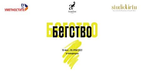 БЕГСТВО tickets