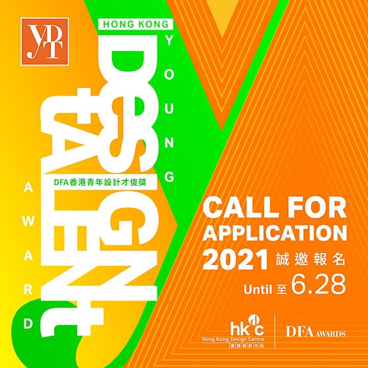DFA Hong Kong Young Design Talent Award | DFA 香港青年設計才俊獎 image