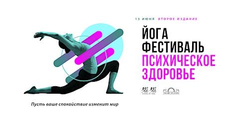 """Йога Фестиваль """"Психическое Здоровье"""" tickets"""