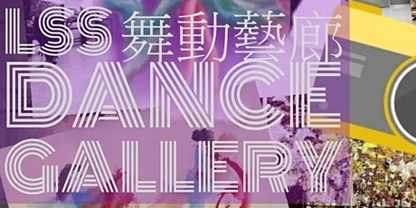LSS Dance Gallery 2021 舞動藝廊 Dance Showcase 舞蹈匯演 tickets