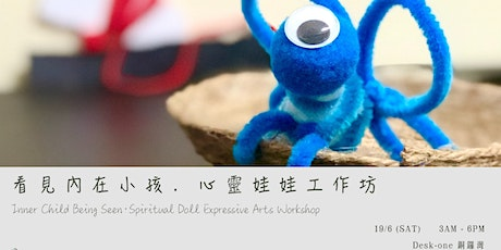 看見內在小孩心靈娃娃工作坊 Inner Child Being SeenSpiritual Doll Expressive Arts Workshop tickets