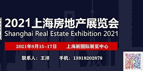 2021中国上海房地产投资展览会 tickets