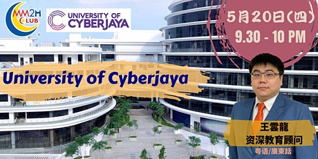 【教育介紹】University of Cyberjaya (UoC) tickets