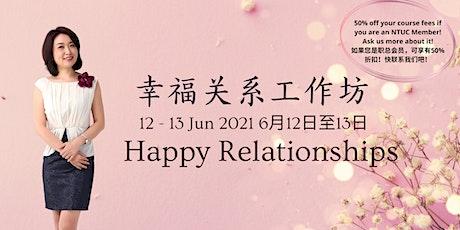 幸福关系工作坊 Happy Relationships tickets