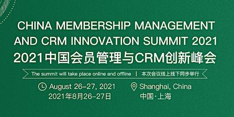 China Membership Economy and CRM Innovation Summit 2021 tickets