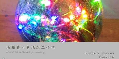 酒精墨水星球燈工作坊 Alcohol Ink on Planet Light Workshop tickets