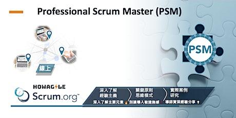 Scrum.org Professional Scrum Master (PSM) 【Mandarin】 tickets