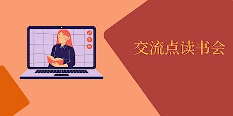 交流点读书会线上导读《我啊,走自己的路》| Read Chinese tickets