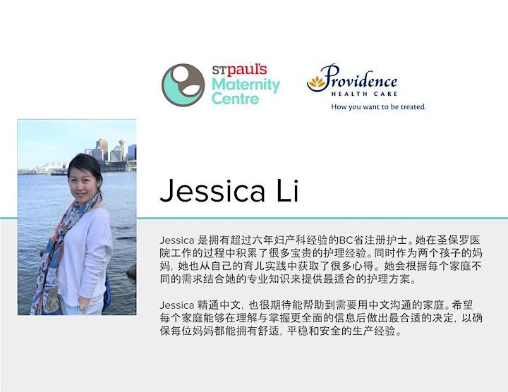 圣保罗医院云端产前课 国语讲师  - with Jessica image