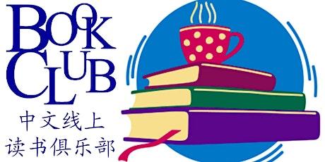 Toronto Public Library: Online Chinese Book Club (Mandarin)中文线上读书俱乐部 (普通话) tickets