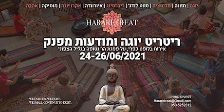 HARARETREAT 24-26/06/2021- הרריטריט tickets
