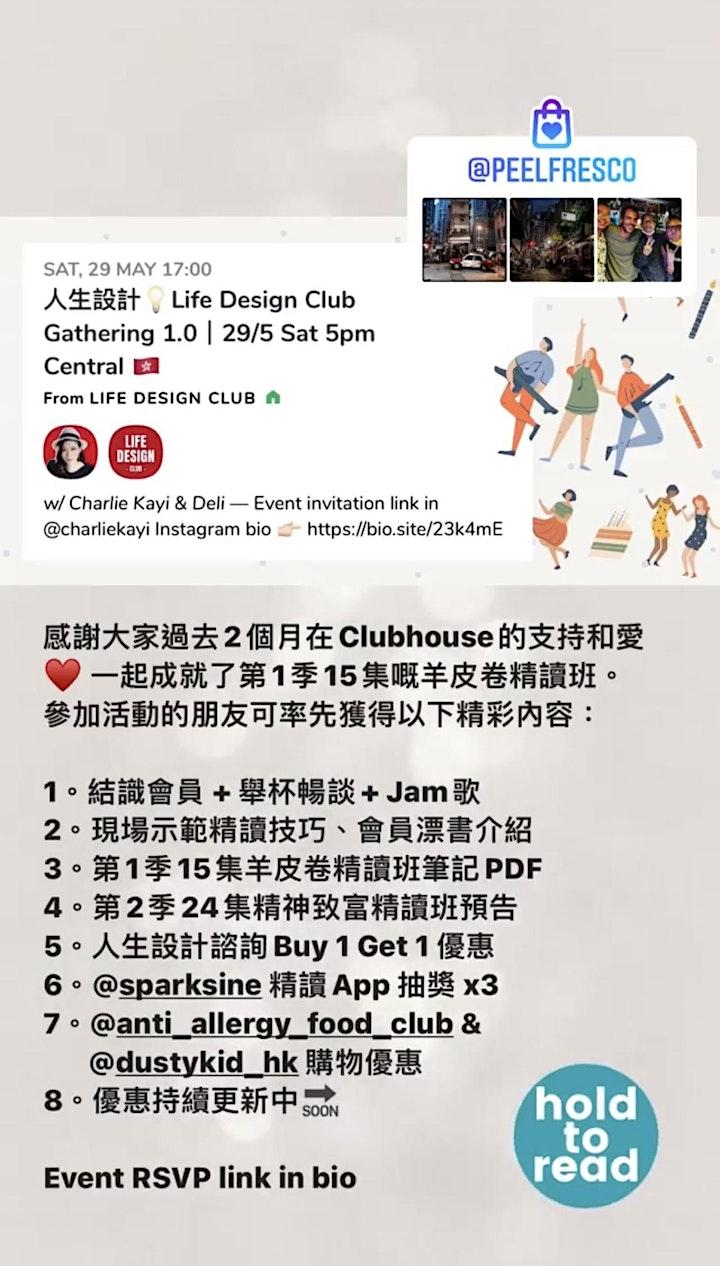 人生設計會 Life Design Club Gathering 1.0 29/5 Sat 5pm Central, Hong Kong image