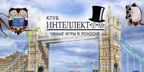 """Клуб """"Интеллектум"""": Июньская игра tickets"""