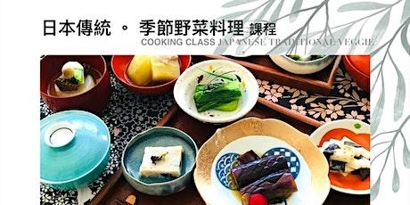 日本傳統。季節料理 課程 tickets