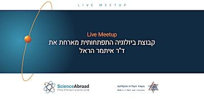 """קבוצת ביולוגיה התפתחותית מארחת את ד""""ר איתמר הראל"""